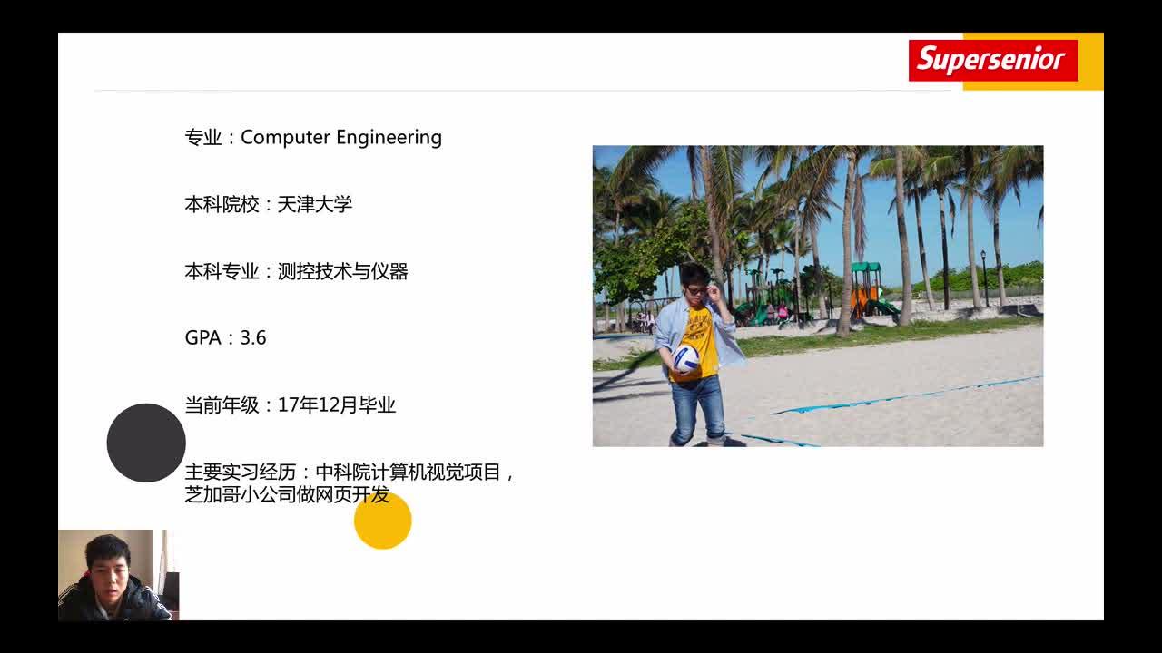 美國留學-西北大學-計算機工程專業解析